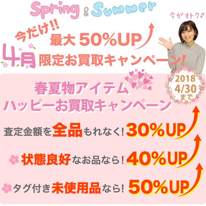 春夏物アイテムハッピーキャンペーン