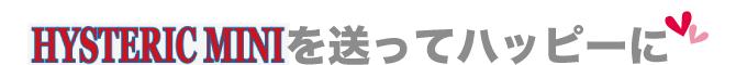HYSTERICMINI[ヒステリックミニ]