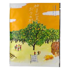 柚子が実るボクの村