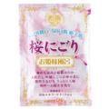 4月5日にお申込みのお客さまに♪桜のお嬢様風呂