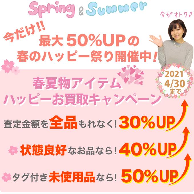 春のハッピー祭りお買取りキャンペーン