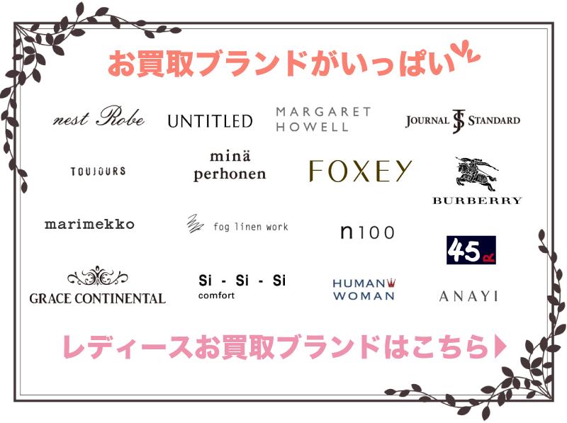 K.T KIYOKO TAKASE [キヨコタカセ]などレディース古着買取ブランド