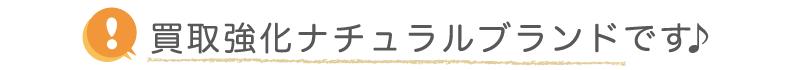 ピュアルセシンは買取強化ナチュラルブランドです。