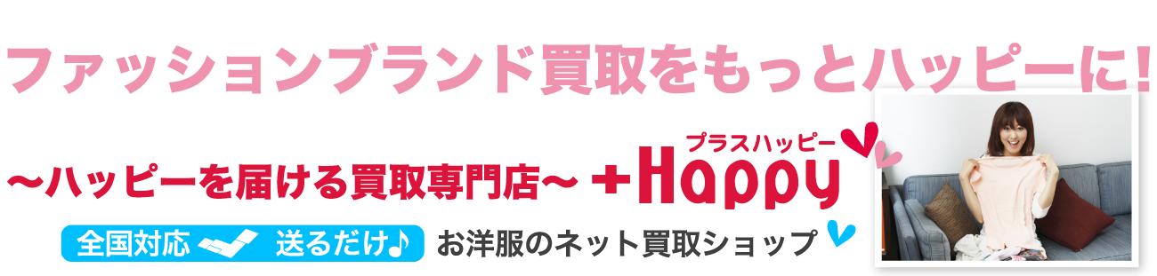 【ブランド古着宅配買取専門店】洋服ネット買取のプラスハッピー