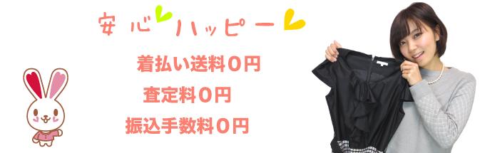 Keikiii [ケイキー]の宅配買取はお客さまご負担0円。宅配買取のための送料など費用はいっさいかかりません。